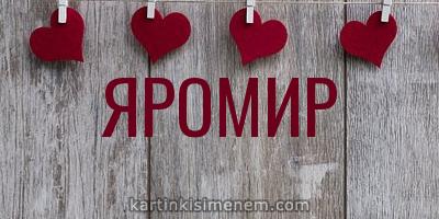 ЯРОМИР