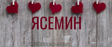 ЯСЕМИН