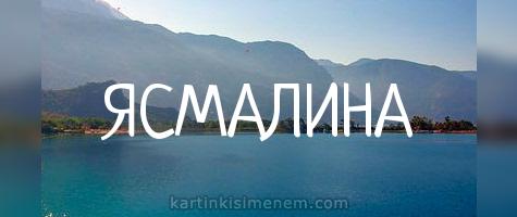 ЯСМАЛИНА