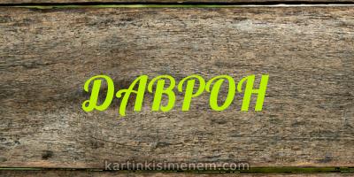 ДАВРОН