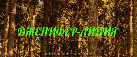 ДЖЕНИФЕР-ЛИДИЯ