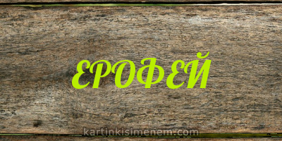 ЕРОФЕЙ
