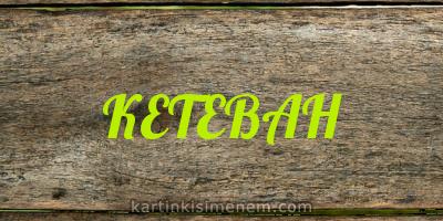 КЕТЕВАН