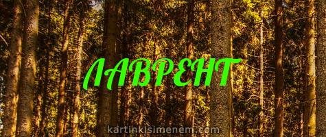 ЛАВРЕНТ