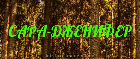САРА-ДЖЕНИФЕР