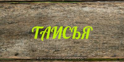 ТАИСЬЯ