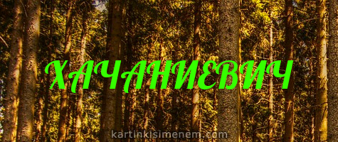ХАЧАНИЕВИЧ