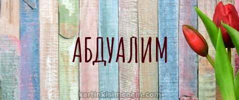 АБДУАЛИМ