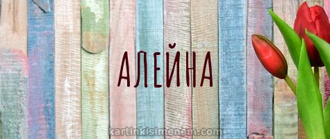 АЛЕЙНА