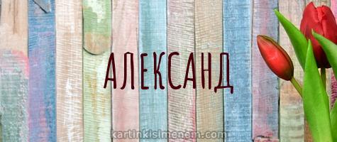 АЛЕКСАНД
