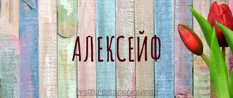 АЛЕКСЕЙФ