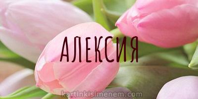 АЛЕКСИЯ