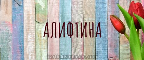 АЛИФТИНА