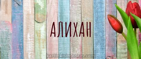 АЛИХАН