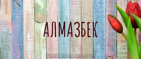АЛМАЗБЕК