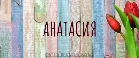 АНАТАСИЯ