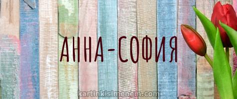 АННА-СОФИЯ