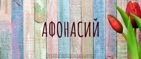 АФОНАСИЙ
