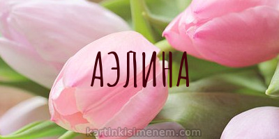 АЭЛИНА