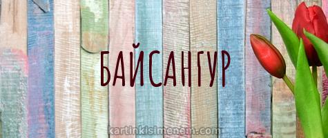 БАЙСАНГУР