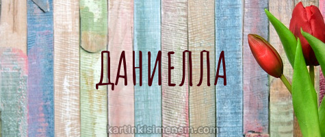 ДАНИЕЛЛА
