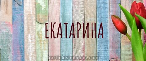 ЕКАТАРИНА