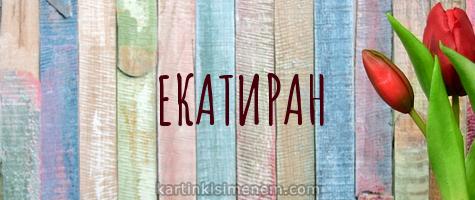 ЕКАТИРАН