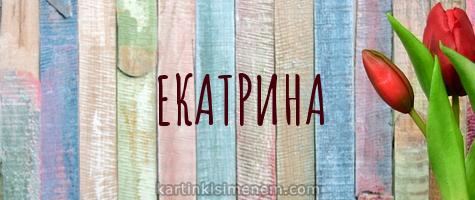 ЕКАТРИНА