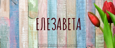 ЕЛЕЗАВЕТА