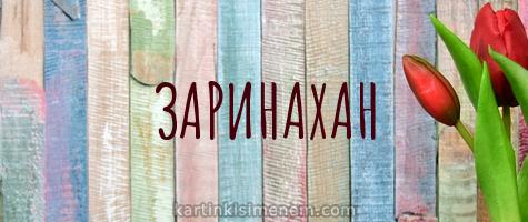 ЗАРИНАХАН