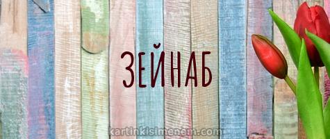 ЗЕЙНАБ