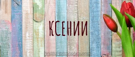 КСЕНИИ