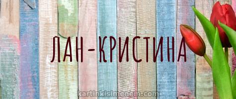 ЛАН-КРИСТИНА