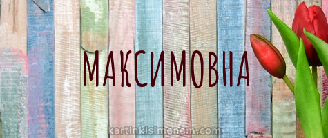 МАКСИМОВНА
