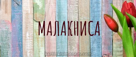 МАЛАКНИСА
