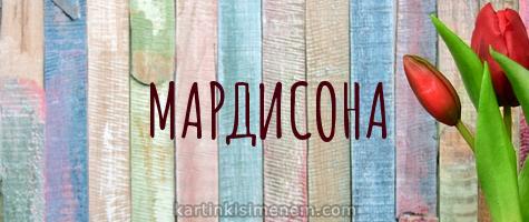 МАРДИСОНА