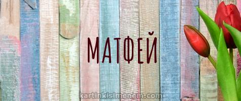 МАТФЕЙ