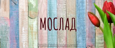 МОСЛАД