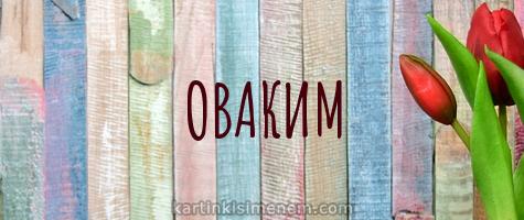 ОВАКИМ
