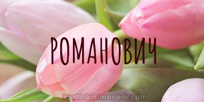 РОМАНОВИЧ