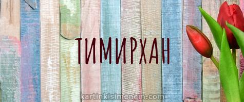 ТИМИРХАН