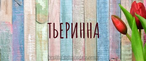 ТЬЕРИННА