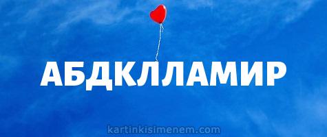 АБДКЛЛАМИР