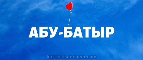 АБУ-БАТЫР
