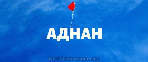 АДНАН