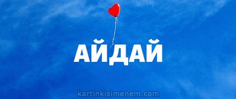 АЙДАЙ