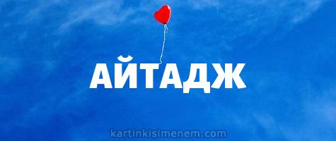 АЙТАДЖ