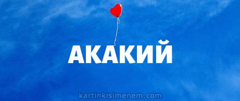 АКАКИЙ