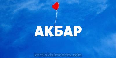 АКБАР