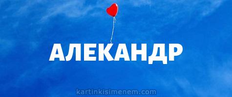 АЛЕКАНДР